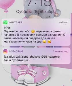 Отзыв WhatsApp (1)