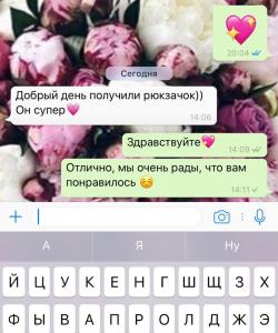 Отзыв WhatsApp (4)