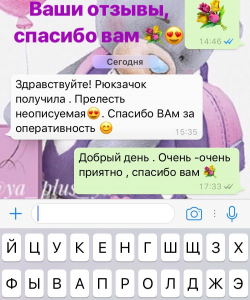 Отзыв WhatsApp (78)