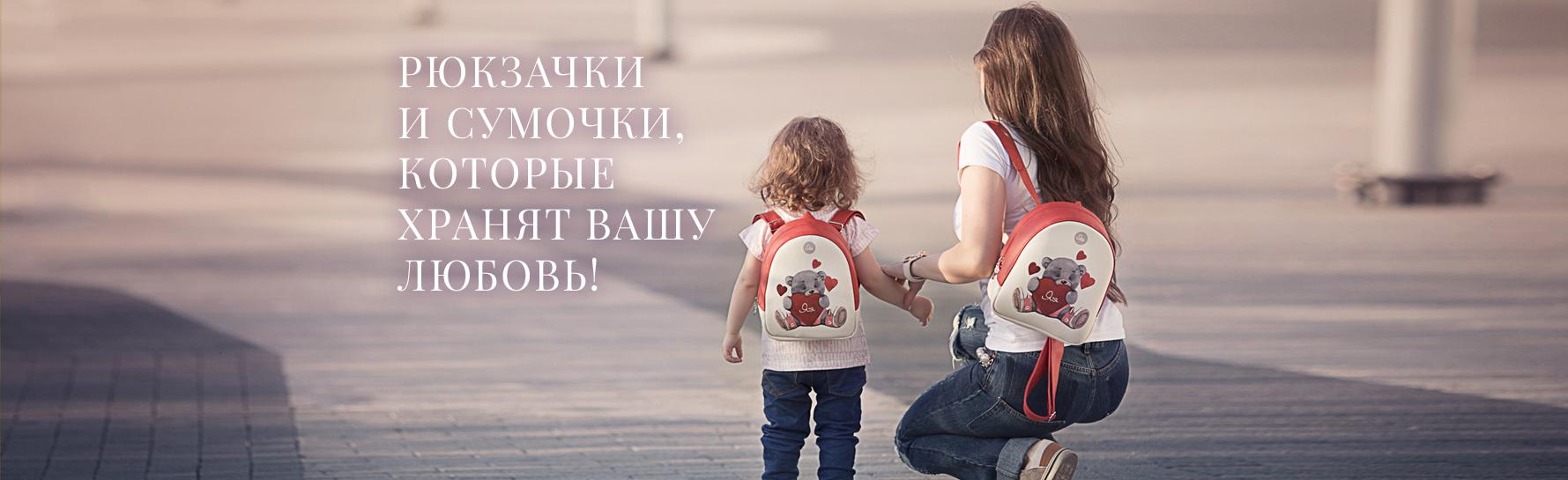 «Я+я»® – это счастье  в каждом рюкзачке!